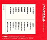 Jodosho Yoshimizu-Ko Sohonbu - Himizu Ryuu Eisanka [Japan CD] PCCG-1263