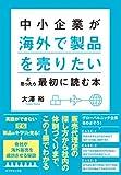 「中小企業が「海外で製品を売りたい」と思ったら最初に読む本」大澤裕