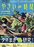 NHK趣味の園芸やさいの時間 2019年 08 月号 [雑誌]