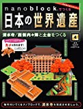 nanoblockでつくる日本の世界遺産 4号 [分冊百科] (パーツ付)