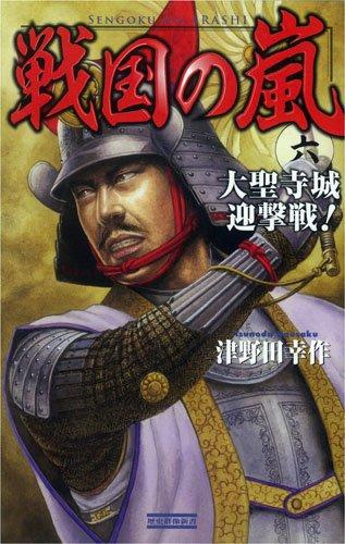 Daishōjijō geigekisen ebook