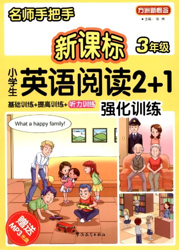 Fangzhou teacher hands of a new concept: a new curriculum primary school English reading 2 +1 intensive training (grade 3) (with MP3 CD)(Chinese - English New Concept Mp3