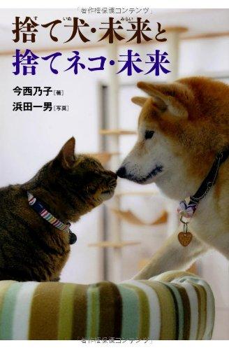 捨て犬・未来と捨てネコ・未来 (ノンフィクション・生きるチカラ)