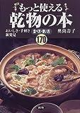 もっと使える乾物の本―おいしさ・手軽さ新発見 食べ方・使い方170
