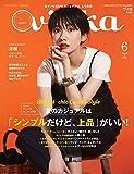 vikka(ヴィカ)  vol.31  2017年6月号 (FUDGE ファッジ 増刊)