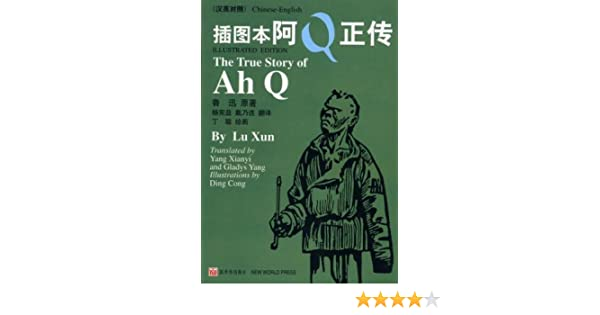 Amazon The True Story Of Ah Q Chinese English Illustrated