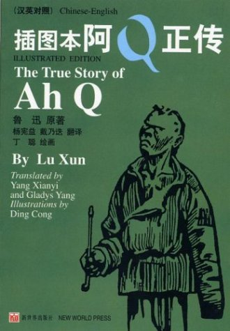 The True Story of Ah Q (Chinese-English Illustrated Edition)