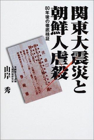 関東大震災と朝鮮人虐殺―80年後の徹底検証