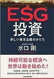 ESG投資 新しい資本主義のかたち