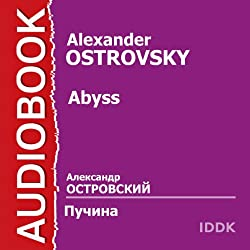 Abyss [Russian Edition]