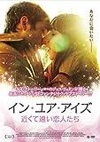 [DVD]イン・ユア・アイズ 近くて遠い恋人たち [DVD]