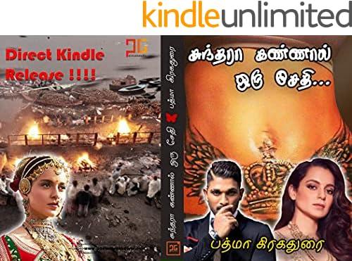 சுந்தரா கண்ணால் ஒரு சேதி - Sunthara Kannal Oru Sethi: புனைவுகளின் வழி ஓர் தேடல் பயணம் (Tamil Edition)