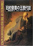 img - for Kyu  yaku seisho no o  rekidaishi book / textbook / text book