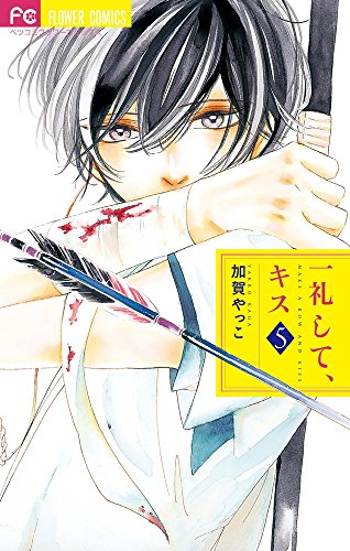 一礼して、キス 5 (Betsucomiフラワーコミックス)
