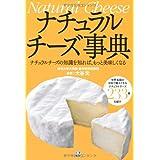 チーズプロフェッショナル教本〈2015〉―C.P.A.