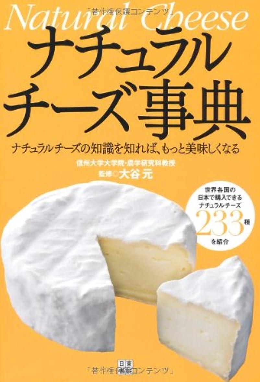 アーサー金貸し良いチーズプロフェッショナル教本〈2015〉―C.P.A.