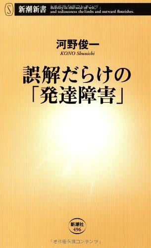 誤解だらけの「発達障害」 (新潮新書)