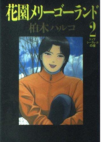 Garden merry-go-round 2 (Big Comics) (2001) ISBN: 4091863620 [Japanese Import]