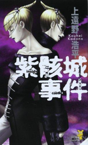 紫骸城事件 (講談社ノベルス)