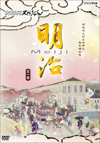 NHKスペシャル 明治 [DVD] B000AGXR40
