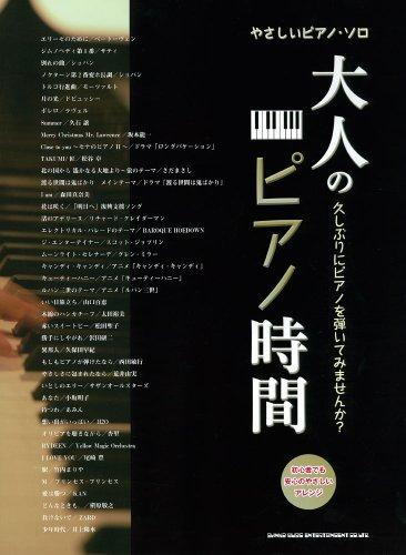 やさしいピアノ・ソロ 大人のピアノ時間 −久しぶりにピアノを弾いてみませんか?−
