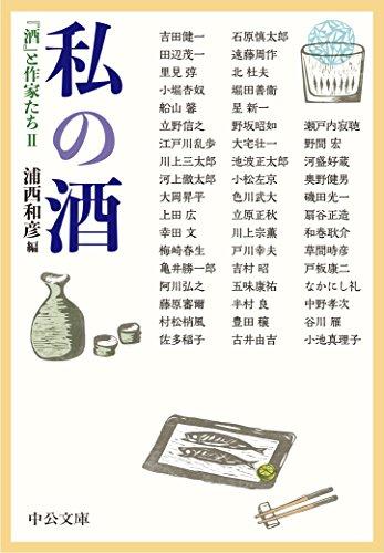 私の酒 - 『酒』と作家たちII (中公文庫)