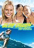 ブルークラッシュ [DVD]
