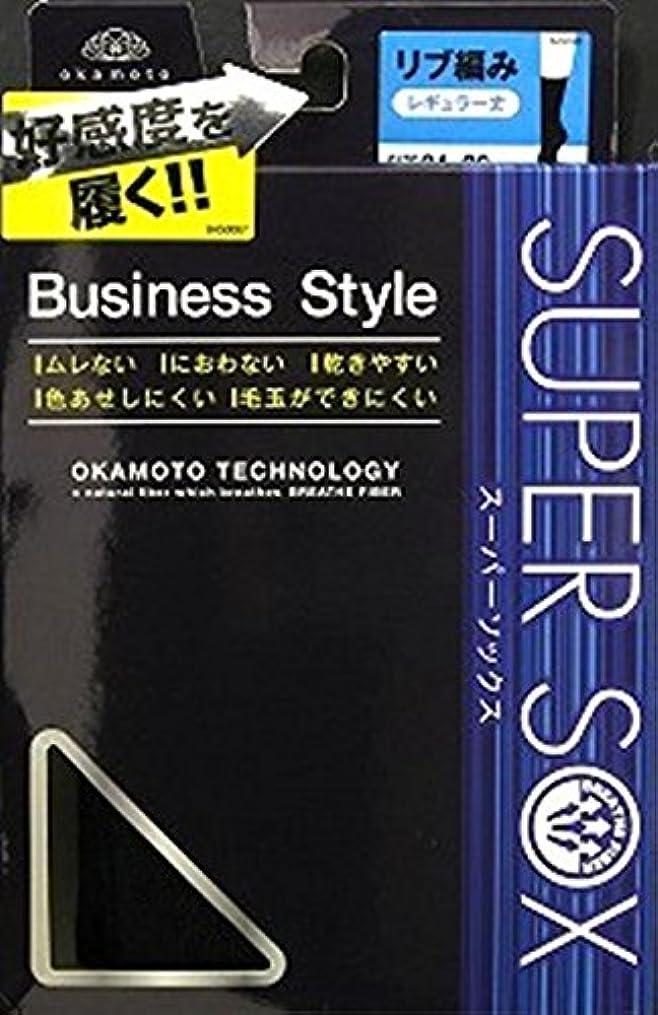 誘う刈る水を飲む岡本 SUPER SOX リブ ブラック 24-26cm