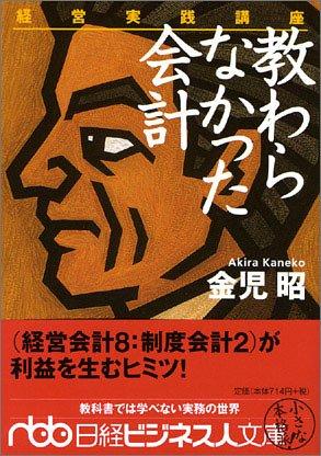 教わらなかった会計―経営実践講座 (日経ビジネス人文庫)