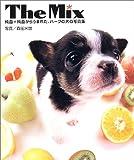 THE MIX―純血×純血からうまれた、ハーフの犬の写真集