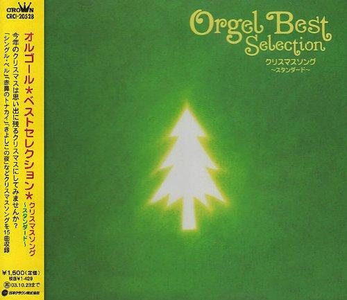 クリスマスソング~スタンダード