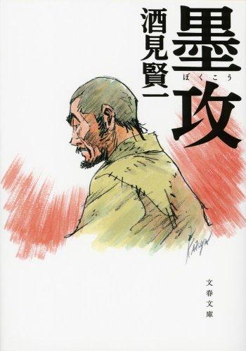 墨攻 (文春文庫)