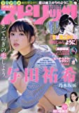 ビッグコミックスピリッツ 2018年 2/19 号 [雑誌]