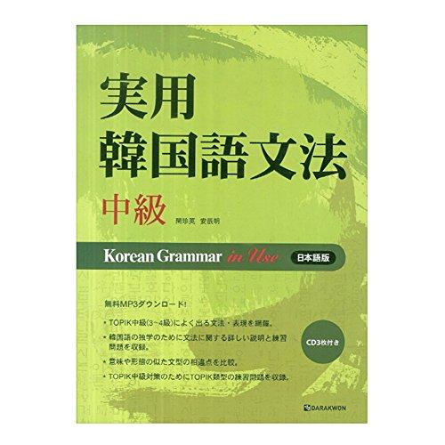 [タラグォン]Darakwon 實用韓國語文法の実用韓国語文法 中級/ Korean Grammar in Use日本語版の構成:Mp3 CD (海外直送品)