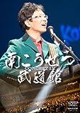 コンサート・イン・武道館2008 [DVD]