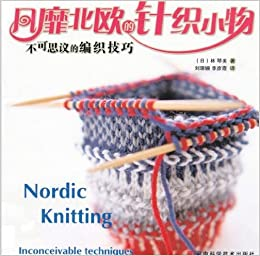 popular Nordic knitting small things: the incredible weaving