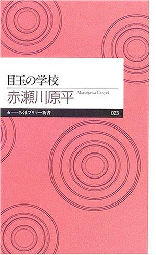 目玉の学校 (ちくまプリマー新書)