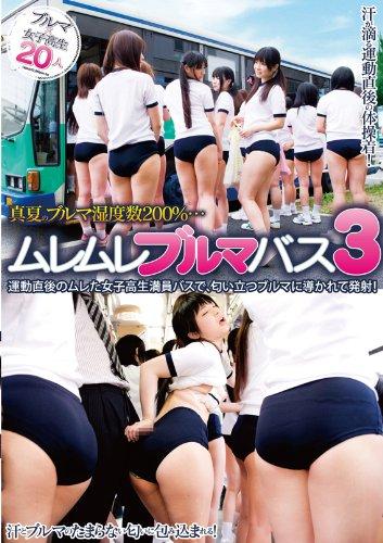 ムレムレブルマバス3 [DVD]