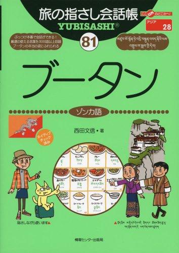 旅の指さし会話帳〈81〉ブータン(ゾンカ語) (ここ以外のどこかへ)