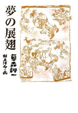 Yume no tenshi ebook