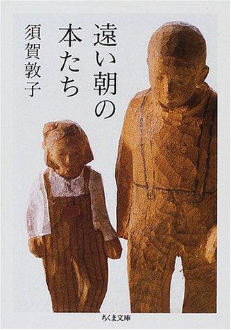 遠い朝の本たち (ちくま文庫)