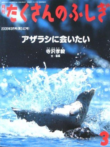 月刊 たくさんのふしぎ アザラシに会いたい 2005年 03月号