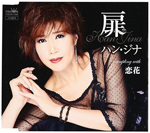 Han Ji-Na - Tobira / Koi Bana [Japan CD] CRCN-1990
