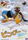 PINGU ザ・ピングーショー~いたずらピングー~ [DVD]