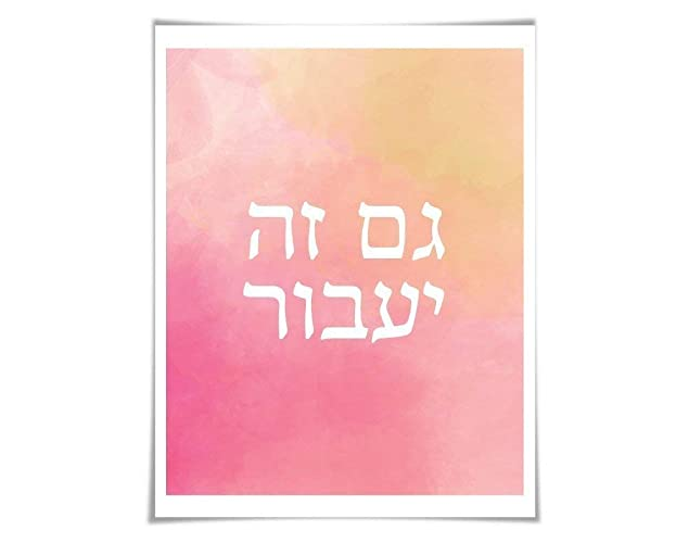 Amazoncom Gam Zeh Yaavor Hebrew Watercolour Art Print This Too