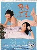 [CD]びー夏がいっぱい 熱情仲夏 台湾盤