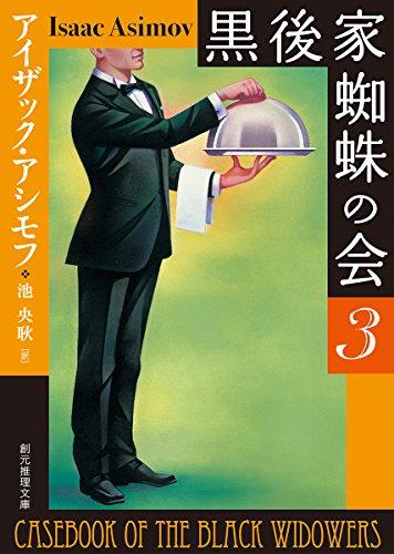黒後家蜘蛛の会3【新版】 (創元推理文庫)