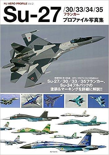 Su-27/30/33/34/35フランカー プロファイル写真集 (HJ AERO PROFILE)
