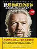 chinese made fun - Losing My Virginity:How I Survived, Had Fun, and Made a Fortune Doing Business My Way (Chinese version)