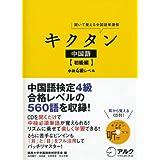 キクタン中国語【初級編】中検4級レベル